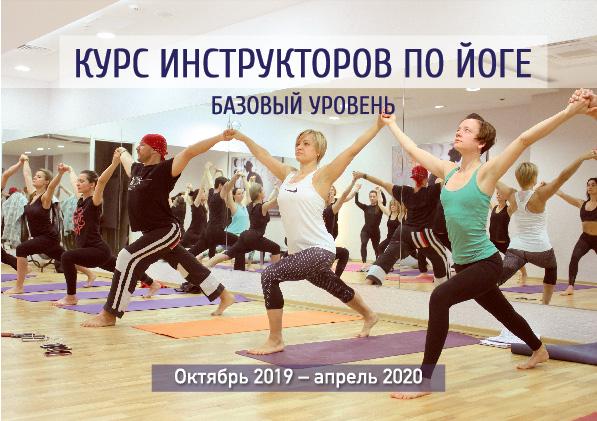База занятий по йоге