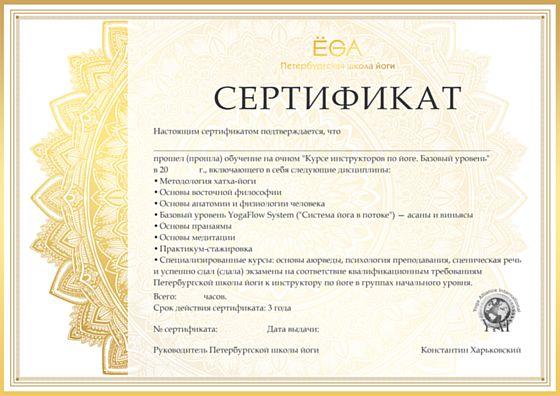 Сертификат инструктора по йоге