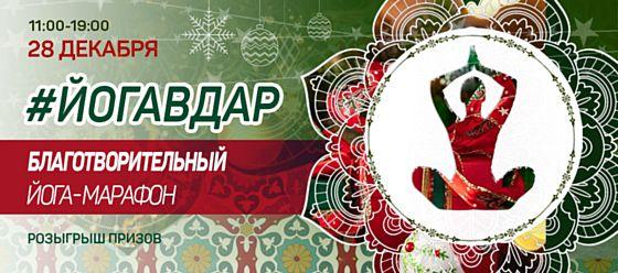 Новогодний праздник!  #ЙОГАВДАР 28 декабря, 11:00-19:00